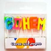 Свечи Буквы С Днем Рождения, Ассорти, 2,5 см, 13 шт.