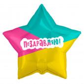 Шар (21''/53 см) Звезда, Поздравляю! (трехцветная), 1 шт.