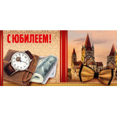 Конверты для денег, С Юбилеем! (часы и банкноты), с блестками, 10 шт.
