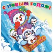 Наклейка на подарок С Новым Годом! (снеговик и птички), 1 шт.