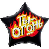 Шар (22''/56 см) Звезда, Ты - Огонь, Пламенный креатив, Черный, 1 шт. в упак.