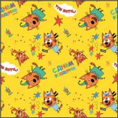 Упаковочная бумага (0,7*1 м) Три Кота, С Днем Рождения!, Желтый, 10 шт.