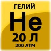 Гелий, 20 л, 200 атм.