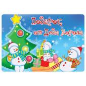 Наклейка Подарок от Деда Мороза (снеговики), 1 шт.