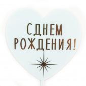 Топпер, Сердце, С Днем Рождения! (сверкающая звезда), Голубой, 10*16 см, 1 шт.