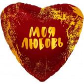 Шар (19''/48 см) Сердце, Моя Любовь (золотые штрихи), Красный, 1 шт.