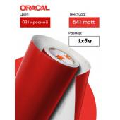 Пленка самоклеящаяся (1*5 м) ORACAL, Красный, Матовый, 1 шт.