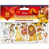 Магнитные наклейки Король Лев, 20 шт.