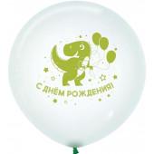 Шар (24''/61 см) С Днем Рождения! (динозаврик), Зеленый (331), кристалл, 2 ст, 1 шт.