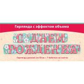 Гирлянда Бабочки, С Днем Рождения!, 250 см, 1 шт.