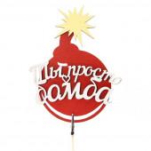 Топпер в торт, Ты просто бомба (взрыв), Красный, 1 шт.