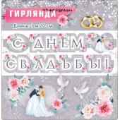Гирлянда С Днем Свадьбы! (влюбленная пара), 170 см, 1 шт.