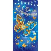 Конверт для денег 3D, С Днем Рождения! (золотые бабочки), Синий, с блестками, 1 шт.