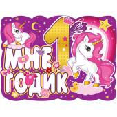 Плакат Мне 1 Годик! (единорог), Розовый, 44*60 см, 1 шт.
