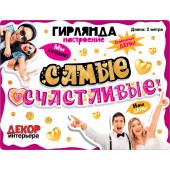 Гирлянда Самые Счастливые!, 200 см, 1 шт.