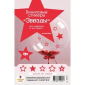 Виниловые наклейки Звезда, Красный, 250 шт.