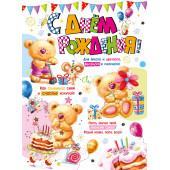 Плакат С Днем Рождения! (медвежата), 60*44 см, 1 шт.