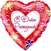 Шар (18''/46 см) Сердце, С Днем Рождения (разноцветные ромашки), Красный, 1 шт.