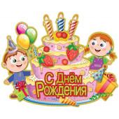 Плакат С Днем Рождения (торт), 43 х 34 см