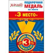 Медаль на ленте 3 Место, 5,6 см, 1 шт.