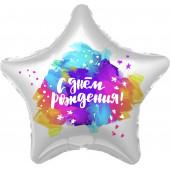 Шар (19''/48 см) Звезда, С Днем Рождения! (яркие краски), Градиент, 1 шт.