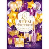 Плакат С Днем Рождения, Счастья! (шары и подарки), 44*60 см, 1 шт.