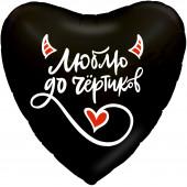 Шар (19''/48 см) Сердце, Люблю до чёртиков, Черный, 1 шт.
