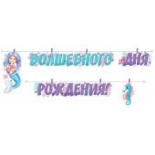 Гирлянда Волшебного Дня Рождения! (русалочка), 260 см, 1 шт.