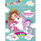 Плакат С Днем Рождения, Самая Лучшая Девочка!, 60*44 см, 1 шт.