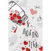 Открытка, Я Люблю Тебя! (сердечки), Металлик, 12*18 см, 1 шт.
