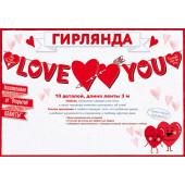 Гирлянда Love You (влюбленные сердца), Красный, 300 см, 1 шт.