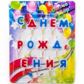 Свечи Буквы С Днем Рождения, Ассорти, 4 см, 13 шт.