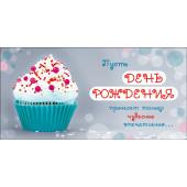 Конверты для денег, Чудесные Впечатления В День Рождения! (капкейк), 10 шт.