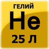 Гелий, 25 л, 150 атм.