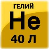Гелий, 40 л, 150 атм.