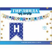 Гирлянда Флажки, С Днем Рождения! (микс дизайнов), Синий/Золото, 350 см, 1 шт.